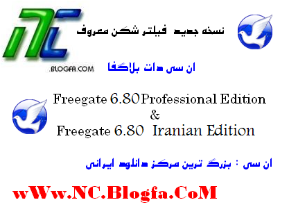 دانلود freegate free download و Freegate Download TechSpot و Press Release Dynamic Internet Technology Inc